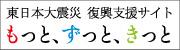 フェリシモ 東日本大震災 復興支援サイト